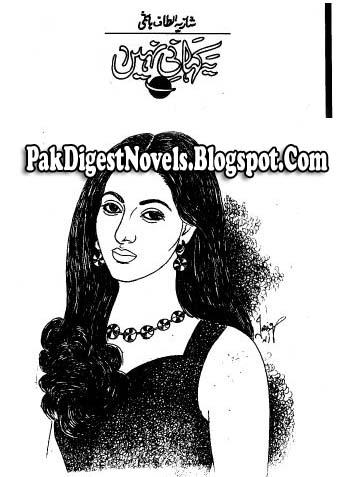 Ye Kahani Nahi By Shazia Altaf Hashmi Pdf Free Download