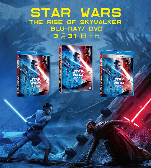 Star-Wars-The-Rise-of-Skywalker-星球大戰-天行者崛起影碟