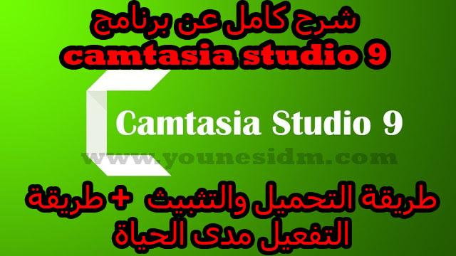 شرح طريقة تحميل و  تثبيث  برنامج 9 camtasia studio  + طريقة التفعيل مدى الحياة