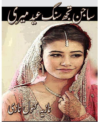 Sajan tujh sang eid meri, Nazia Kanwal Nazi, urdu novels, urdu novels pdf free download, urdu novels list, urdu novel download, urdu novels pdf, urdu novel online, urdu novel pdf, urdu novel list, a complete urdu novel, a romantic urdu novel, request a urdu novel, a list of urdu novels, urdu novel complete, urdu novel center,urdu novel download pdf,urdu novel category, urdu novel download free, e urdu novels, urdu novels, urdu novels pdf free download, urdu novels list, urdu novel download, urdu novels pdf, urdu novel online, urdu novel pdf, urdu novel list, a complete urdu novel, a romantic urdu novel, request a urdu novel, a list of urdu novels, urdu novel complete, urdu novel center,urdu novel download, pdf, urdu novel category, urdu novel download free, e urdu, novels, a hameed urdu novels pdf free download, complete urdu novel mushaf pdf, complete urdu novels pdf, complete urdu novels pdf download, complete urdu novels pdf free download, esnips urdu novels pdf, free download of urdu novels in pdf format, free download of urdu novels pdf, free download urdu novels pdf, good urdu novels pdf, hot urdu novels pdf, kitaab ghar urdu novels pdf, kitab ghar urdu novels pdf free download, lahasil urdu novel pdf, latest urdu novels pdf download, list of urdu novels pdf, pakistani urdu novels pdf free download, popular urdu novels pdf, read urdu novels pdf, romantic urdu novels list pdf, romantic urdu novels online pdf, romantic urdu novels pdf free download, sohail khan urdu novels pdf, top 10 urdu novels pdf, urdu classic novels pdf, urdu comedy novels pdf, urdu historical novels pdf, urdu horror novels in pdf, urdu horror novels pdf list, urdu jasoosi novels pdf, urdu jinsi novels pdf, urdu khofnak novels pdf, urdu love novels pdf, urdu mazahiya novels pdf, urdu novel aangan pdf, urdu novel abdullah 2 pdf, urdu novel aks pdf urdu novel all pdf, urdu novel amar bail pdf, urdu novel aqabla pdf, urdu novel chalawa pdf, urdu novel dajjal pdf, urdu novel devi pdf, urdu novel free download pdf file, urdu novel gumrah pdf, urdu novel humsafar pdf download, urdu novel in pdf format, urdu novel jangloos pdf urdu novel kala jadoo pdf, urdu novel kala jadu pdf, urdu novel kankar pdf, urdu novel khali ghar pdf, urdu novel lagan pdf, urdu novel lalkar pdf, urdu novel lihaf pdf, urdu novel mahe tamam pdf, urdu novel mahe tamam pdf free download, urdu novel mobile pdf, urdu novel mushaf pdf, urdu novel namal complete pdf, urdu novel payal pdf free download, urdu novel pdf jannat ke pattay, urdu novel pdf raja gidh free download, urdu novel pdf zindagi gulzar hai, urdu novel peer kamil pdf, urdu novel pukar pdf, urdu novel qalandar zaat pdf, urdu novel qurban jaon pdf, urdu novel sadqay tumhare pdf, urdu novel sarkash pdf, urdu novel shikari pdf download, urdu novel tabeer pdf, urdu novel wapsi pdf, urdu novel yaaram pdf, urdu novel yaram pdf, urdu novel zard mausam pdf, urdu novels abdullah pdf, urdu novels by aslam rahi pdf, urdu novels by aslam rahi pdf free download, urdu novels by hashim nadeem pdf, urdu novels by nayab jilani pdf, urdu novels by riffat siraj pdf, urdu novels by riffat siraj pdf free download, urdu novels by shazia mustafa pdf, urdu novels by subas gul pdf, urdu novels by umme maryam pdf, urdu novels collection pdf, urdu novels english translation pdf, urdu novels free download pdf by umera ahmed, urdu novels imran series mazhar kaleem pdf, urdu novels imran series pdf, urdu novels in english pdf, urdu novels in pdf, urdu novels in pdf files, urdu novels in pdf form, urdu novels in pdf format download, urdu novels in pdf format free download, urdu novels in urdu pdf, urdu novels list pdf download, urdu novels list pdf free download, urdu novels naseem hijazi pdf, urdu novels of umera ahmed pdf, urdu novels on pdf, urdu novels pdf 2014, urdu novels pdf 2016, urdu novels pdf aleem ul haq haqi, urdu novels pdf books, urdu novels pdf books free download, urdu novels pdf by farhat ishtiaq, urdu novels pdf by inayatullah, urdu novels pdf by iqra sagheer ahmed, urdu novels pdf by maha malik, urdu novels pdf by mazhar kaleem, urdu novels pdf by naseem hijazi, urdu novels pdf by nighat abdullah, urdu novels pdf by nimra ahmed, urdu novels pdf by tahir javed mughal, urdu novels pdf by tariq ismail, urdu novels pdf by tariq ismail sagar, urdu novels pdf category nimra ahmed, urdu novels pdf devta, urdu novels pdf download, urdu novels pdf download by nighat abdullah, urdu novels pdf esnips folder, urdu novels pdf facebook, urdu novels pdf facebook page, urdu novels pdf fb, urdu novels pdf for free download, urdu novels pdf for mobile, urdu novels pdf format, urdu novels pdf free, urdu novels pdf free download, urdu novels pdf free download by hashim nadeem, urdu novels pdf free download by nimra ahmed, urdu novels pdf free download by umera ahmed, urdu novels pdf free online, urdu novels pdf horror, urdu novels pdf humsafar, urdu novels pdf list, urdu novels pdf m a rahat, urdu novels pdf nimra ahmed, urdu novels pdf on facebook, urdu novels pdf online, urdu novels pdf paksociety, urdu novels pdf peer e kamil, urdu novels pdf read online, urdu novels pdf romantic, urdu novels pdf rspk, urdu novels pdf scribd, urdu novels pdf stuff, urdu novels pdf tiger, urdu novels pdf umera ahmed, urdu novels pdf.com, urdu novels raziabutt pdf, urdu purisrar novels pdf, urdu romantic novels in pdf, urdu romantic novels pdf format, urdu short novels pdf, urdu silsila war novels pdf, urdu suspense novels pdf, urdu tareekhi novels pdf, urdu translation of english novels pdf, www.urdu novels pdf.com, booksbuster.net Mian Ashfaq