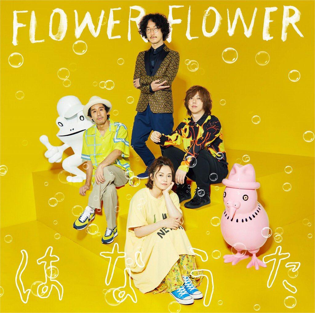 FLOWER FLOWER - はなうた [2020.08.05+MP3+RAR]