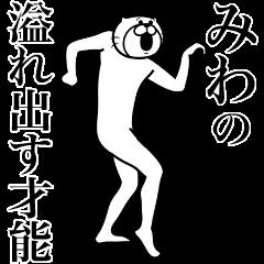 Cat Sticker Miwa !