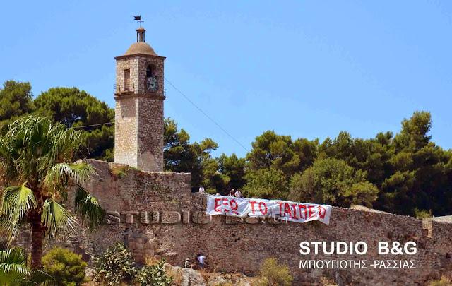 Σύλλογος Εκπαιδευτικών Θεσσαλονίκης ζητά να σταματήσει η δίωξη των 6 πολιτών στο Ναύπλιο για το ΤΑΙΠΕΔ