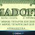 MADOFF | Νέα mini σειρά έρχεται στο πρόγραμμα της Cosmote TV