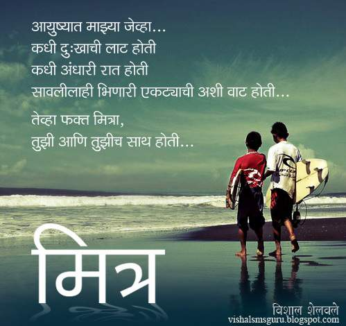 Marathi Friendship Messages