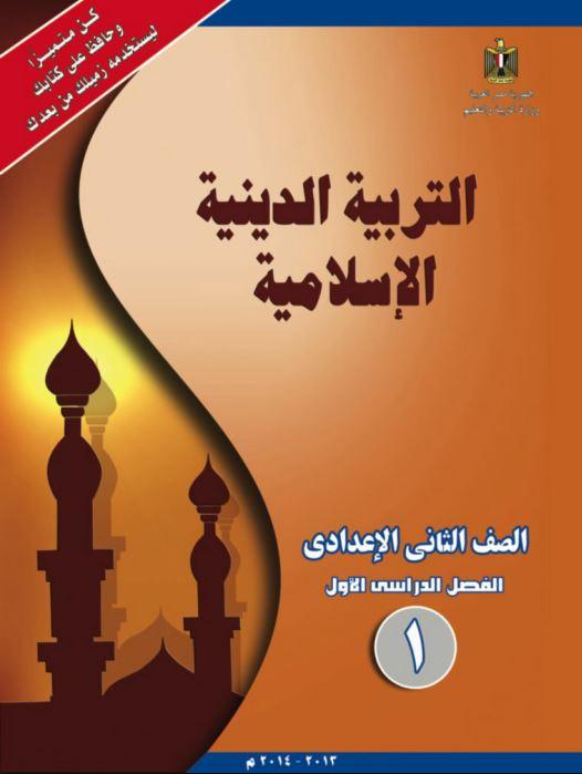 كتاب التربية الدينية الإسلامية للصف الثانى الإعدادى الترم الأول والثاني 2019