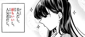 美人だし、頭もいいし、人気者だし、 quote from manga Komi-san wa, Comyushou desu. 古見さんは、コミュ症です。 (Chapter 14)