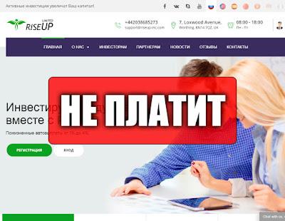 Скриншоты выплат с хайпа riseup-inc.com