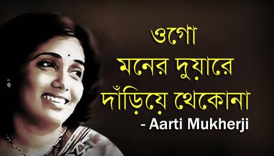 Ogo Moner Duare Dariye Thekona Lyrics by Aarti Mukherji