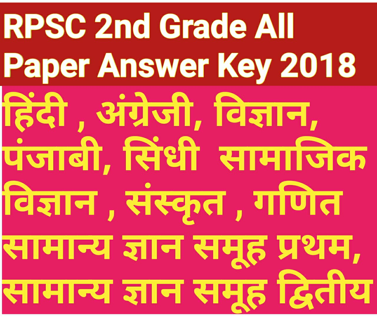 G.K Group 1st 👉 Available  G.K Group 2nd 👉 Available  Hindi 👉 Download Science 👉 Check  Mathematics 👉 Download Urdu 👉 Download  Sindhi 👉 File Available Social Science 👉 Download Sanskrit 👉 Download English 👉 Download Punjabi 👉