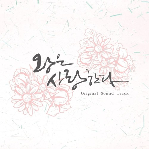 Various Artists – The King in Love OST