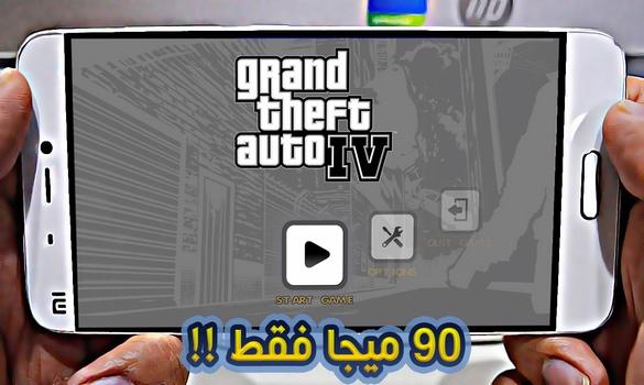 حصريا !! تحميل لعبة GTA IV مود للاندرويد بحجم 90 ميجا فقط !! مود رهيب !!