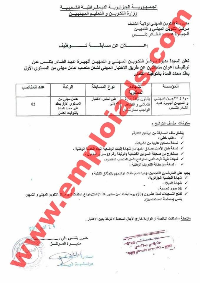 إعلان مسابقة توظيف بمركز التكوين المهني والتمهين الجيرة عبد القادر  تنس ولاية الشلف اكتوبر 2017