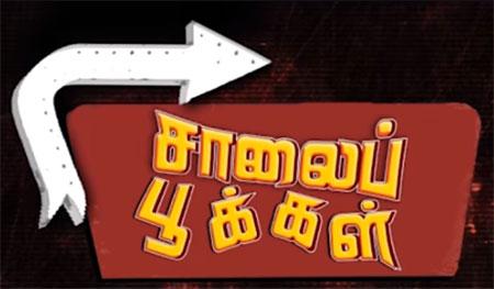 Saalai Pookal officail tamil trailer – Sutharsanratnam | Srinirmalan | Pmlmedia | Selvamugunthan