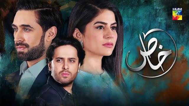 Khaas - Episode 4 - HUM TV Drama - 8th May 2019 Watch Free