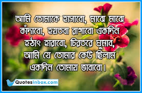 Friendship day msg in Bengali