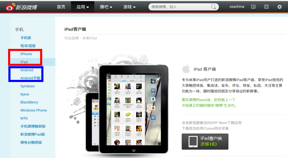 Social Media and Mobile in China: 5 Tips of WeChat You Might