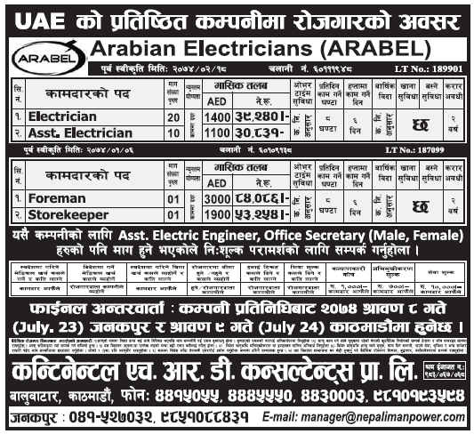 Jobs in UAE for Nepali, Salary Rs 84,086