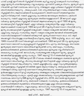 Essay on Republic day 2019 in Malayalam, Speech on republic day 2019 in Malayalam
