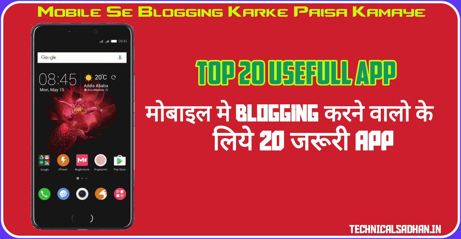 Mobile Me Blogging Karne Wale Blogger Ke Liye 20 Jaruri Apps