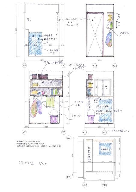 浦和、メーカーハウスのリフォーム 洗濯室のスケッチ