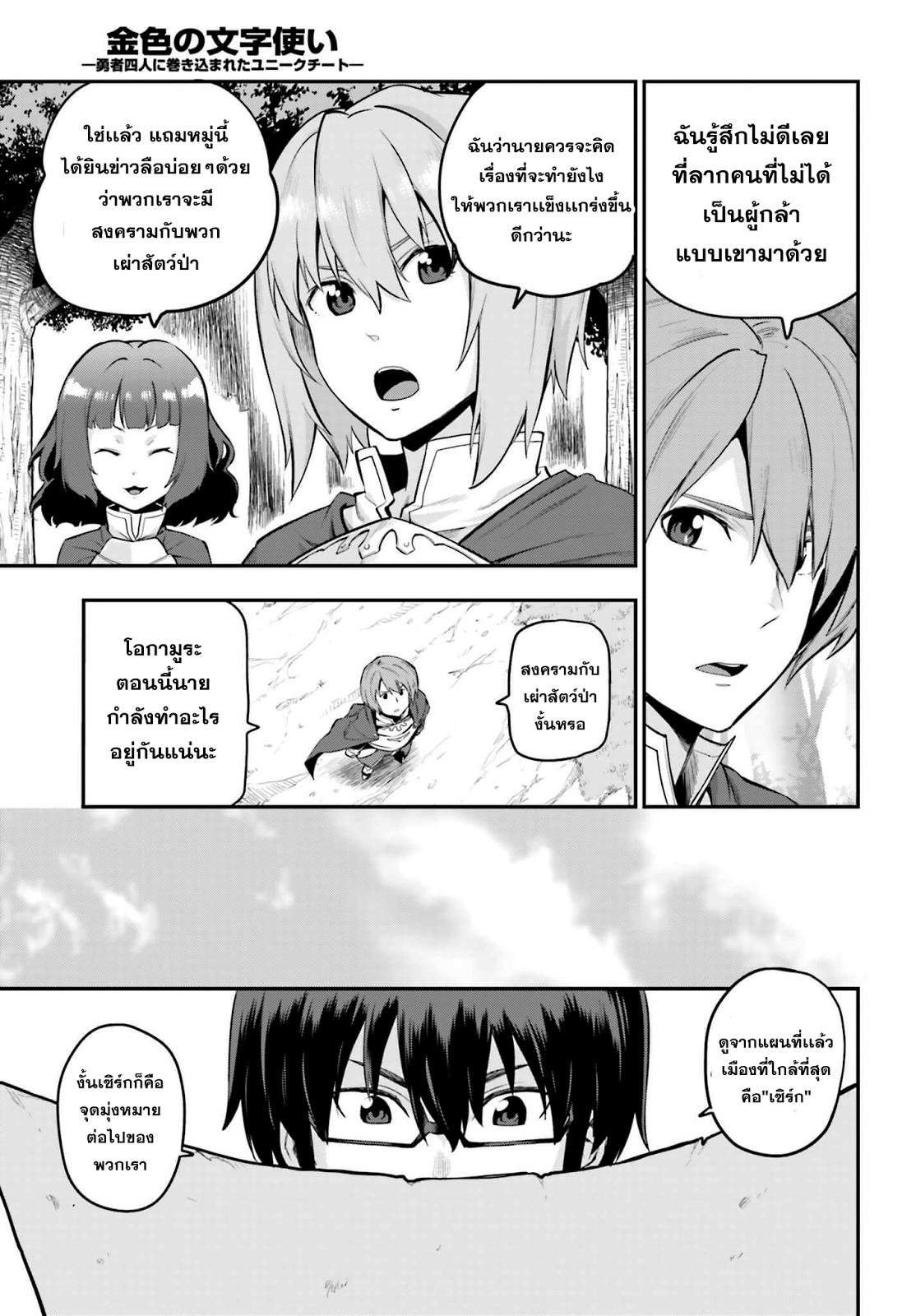 อ่านการ์ตูน Konjiki no Word Master 15 ภาพที่ 37