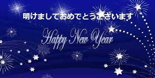 Japanese New Year 2017 Japan Messages