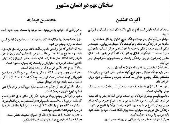 آلبرت انیشتین و محمد بن عبدالله