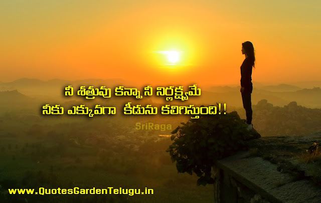 Telugu Inspirational quotations for friends