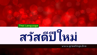 Red Gradient Effect happy new  year in thai language ( สวัสดีปีใหม่)