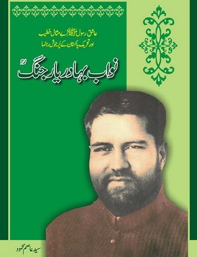 Nawab Bahadur Yar Jang By Syed Asim Mehmood Pdf Download