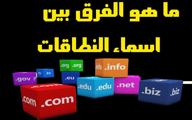 الفرق بين اسماء النطاقات com,org,gov,NET,EDU,BIZ