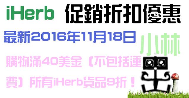 iHerb 優惠券2016折扣