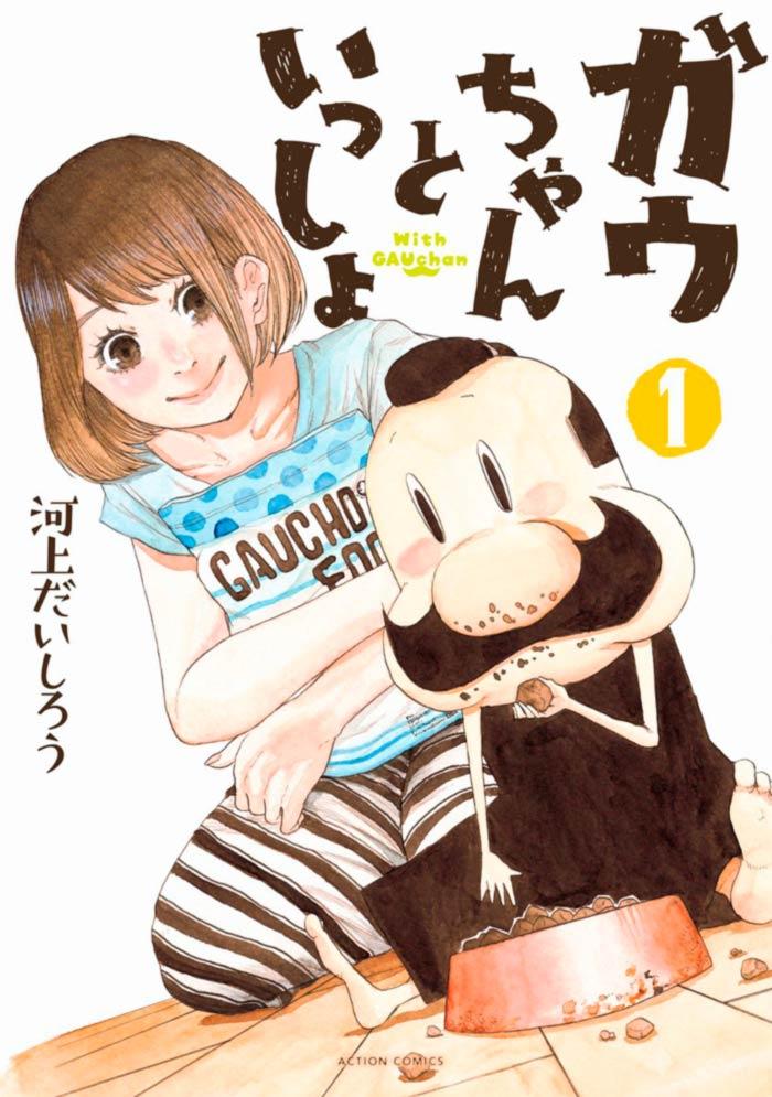 Gau-chan to Issho (With Gau-chan) manga
