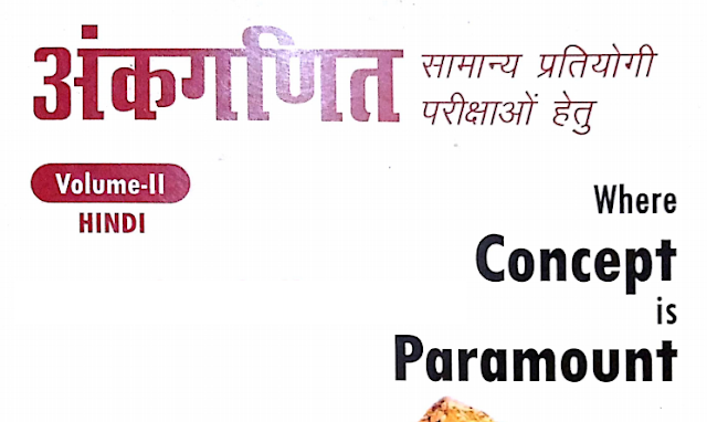 Paramount Maths Volume 2 (Advanced) PDF in Hindi Download