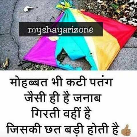 Love Sad Lines Image Shayari Status Download