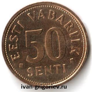 50 senti - монета Эстонии