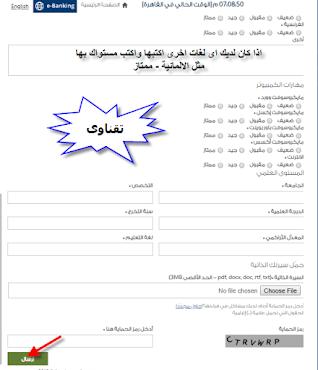 bank egypt jobs 2021