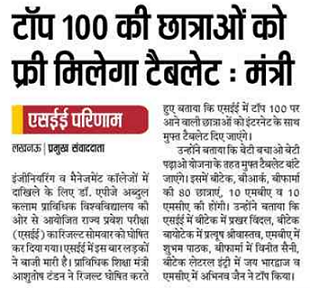 UP Tablet Scheme 2018 For Girls UPSEE 100 Toppers
