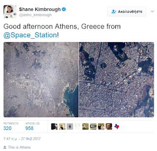 Η Αθήνα από το... διάστημα!