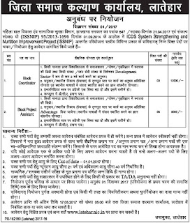 Latehar District Recruitment 2017 - www.latehar.nic.in
