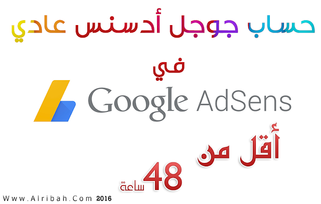شرح الحصول على حساب جوجل أدسنس عادي في أقل من 48 ساعة - جديد وحصري مفاجئة 2016