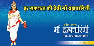 Brahmacharini image, Brahmacharini photo, Brahmacharini jpeg, हर सफलता की देवी माँ ब्रह्मचारिणी हिन्दी में, नवरात्रि के दूसरे दिन हिन्दी में, माँ दुर्गा के ब्रह्मचारिणी रूप की पूजा की जाती है हिन्दी में, माँ ब्रह्मचारिणी हिन्दी में, त्याग और तपस्या की देवी हिन्दी में, इनको वेद-शास्त्रों और ज्ञान की जननी भी माना गया है हिन्दी में, माँ ब्रह्मचारिणी का स्वरूप अत्यन्त भव्य और तेजयुक्त है हिन्दी में, माँ ब्रह्मचारिणी के सफेद वस्त्र धारण किये है हिन्दी में, इनके दाएं हाथ में अष्टदल की जपमाला और बाएं हाथ में कमंडल सुशोभित है हिन्दी में, नवदुर्गा के दूसरे स्वरूप माँ ब्रह्मचारिणी की पूजा करने से ज्ञान और वैराग्य की प्राप्ति होती है हिन्दी में, माँ ब्रह्मचारिणी की कथा जीवन के कठिन क्षणों में अपने भक्तों को संबल देती है हिन्दी में, ब्रह्मचारिणी का अर्थ तप की चारिणी यानी तप का आचरण करने वाली देवी का यह रूप पूर्ण ज्योतिर्मय और अत्यंत भव्य है हिन्दी में, देवी दुर्गा का यह दूसरा रूप भक्तों एवं सिद्धों को अमोघ फल देने वाला है हिन्दी में, देवी ब्रह्मचारिणी की उपासना से तप, त्याग, वैराग्य, सदाचार, संयम की वृद्धि होती है हिन्दी में, माता ब्रह्मचारिणी की पूजा और साधना हिन्दी में, कुंडलिनी शक्ति जागृत होती है हिन्दी में, ऐसा भक्त इसलिए करते हैं ताकि माँ ब्रह्मचारिणी की कृपा से उनका जीवन सफल हो सके हिन्दी में, अपने सामने आने वाली किसी भी प्रकार की बाधा का सामना आसानी से कर सके हिन्दी में,  माँ ब्रह्मचारिणी हिन्दी में, पिछले जन्म में देवी ने हिमालय के घर पुत्री रूप में जन्म लिया था हिन्दी में, नारदजी के उपदेश से भगवान शंकर को पति रूप में प्राप्त करने के लिए घोर तपस्या की हिन्दी में, कारण इन्हें तपश्चारिणी अर्थात् ब्रह्मचारिणी नाम से जाना गया हिन्दी में, एक हजार वर्ष तक इन्होंने केवल फल-फूल खाकर बिताए और सौ वर्षों तक केवल जमीन पर रहकर निर्वाह किया हिन्दी में, कुछ दिनों तक कठिन उपवास रखे और खुले आकाश के नीचे वर्षा और धूप के घोर कष्ट सहकर तीन हजार वर्षों तक टूटे हुए बिल्व पत्र खाए हिन्दी में, भगवान शंकर की आराधना करती रही हिन्दी में, इसके बाद तो उन्होंने सूखे बिल्व पत्र खाना भी छोड़ दिए हिन्दी में, कई हजार वर्षों तक निर्जल और निराहार रह कर तपस्या करती रही हिन्दी में, पत्तों को खाना छोड़ देने