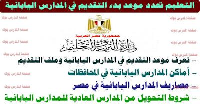 موعد بدء التقديم في المدارس اليابانية | أماكن المدارس اليابانية في مصر | مصاريف المدارس اليابانية