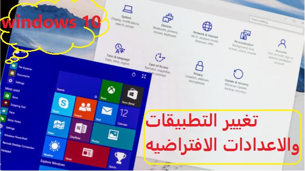 كيفية تغيير التطبيقات والإعدادات الافتراضية فى Windows 10