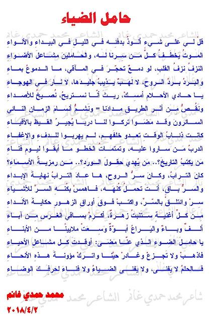 حامل الضياء/ وداعا أحمد خالد