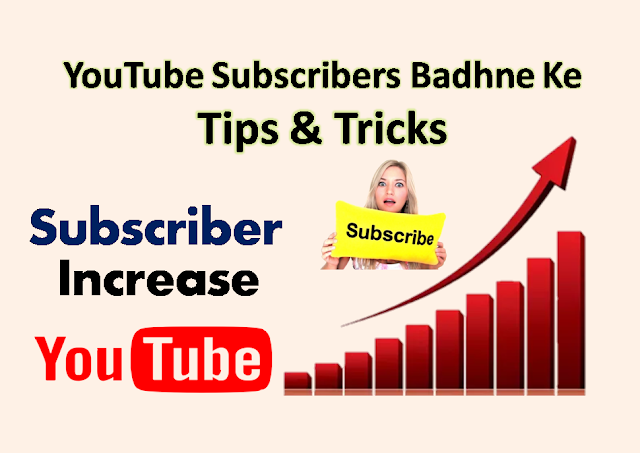 Subscriber bahane ki jarurat kyu hai, Subscriber Increase