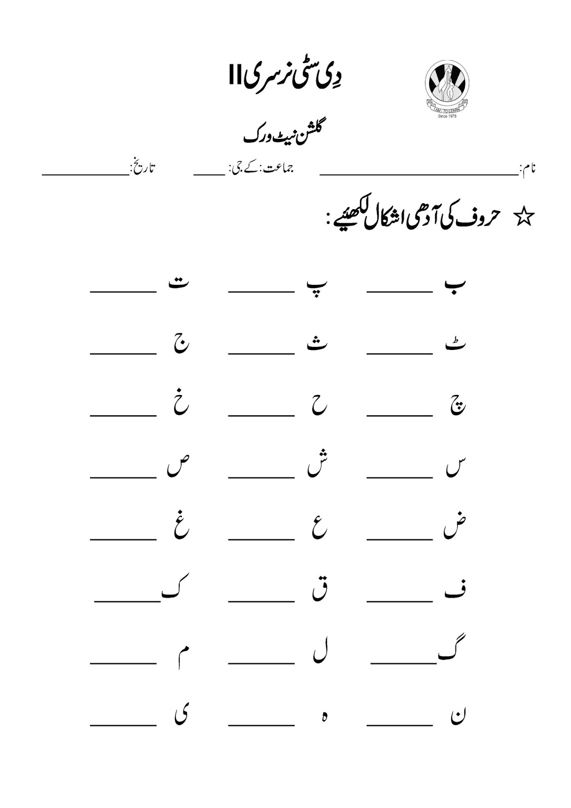 Sr Gulshan The City Nursery Ii Worksheets Urdu