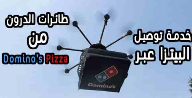 توصيل البيتزا