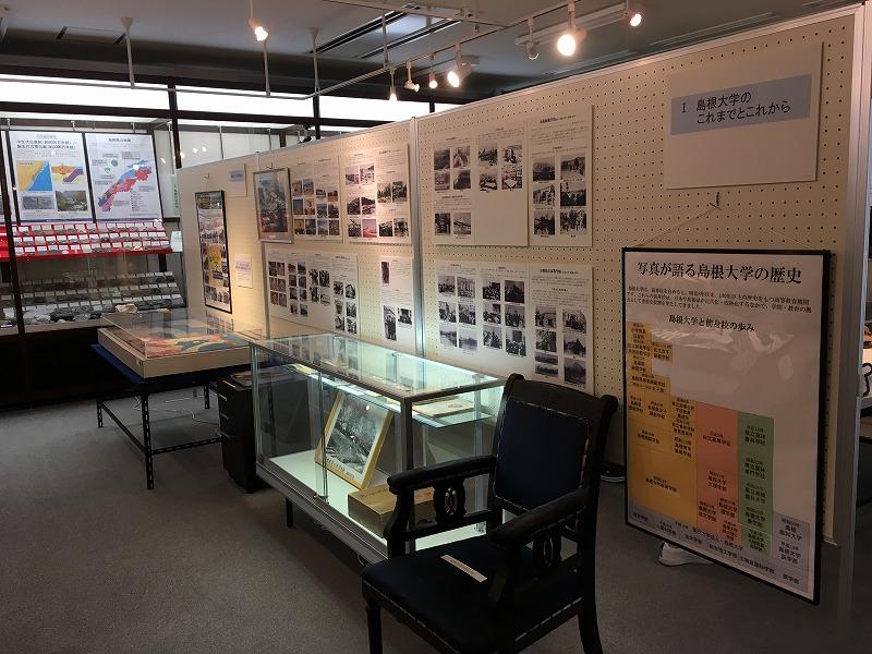 島根大学総合博物館のブログ: 展示大テーマI「島根大学のこれまでと ...